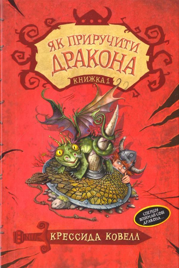 Як приручити дракона Книжка 1