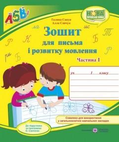 Зошит для письма і розвитку мовлення 1 клас Ч1 (до Вашуленко М.) 2018