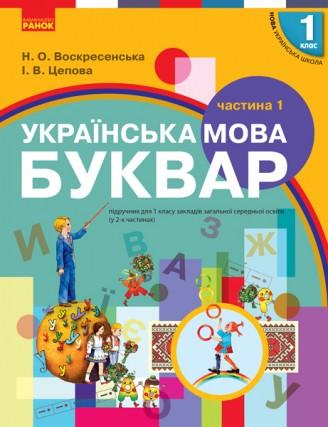 Воскресенська Буквар 1 клас Частина 1 НУШ 2018