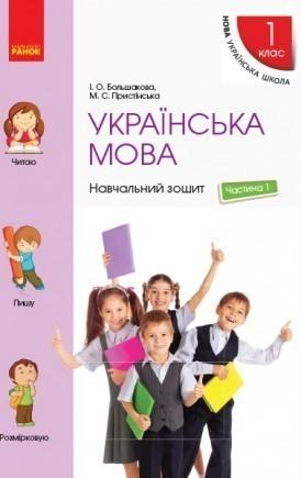Большакова Українська мова 1 клас Навчальний зошит ЧАСТИНА 1 НУШ 2018