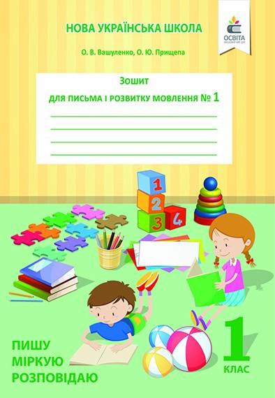 Вашуленко Зошит для письма і розвитку мовлення 1 клас 2018