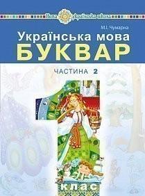 Чумарна Буквар 1 клас Українська мова Частина 2