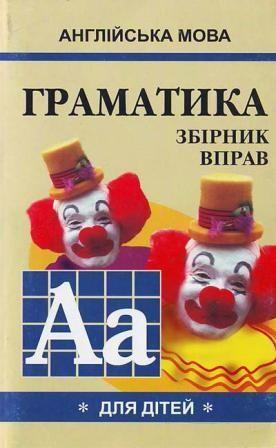 Гацкевич Граматика Збірник вправ 1 рівень укр