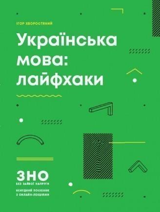 Українська мова Лайфхаки ЗНО 2019