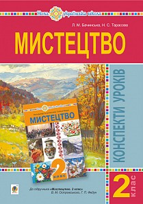 Мистецтво 2 клас Конспекти уроків (до підр. Островський В) НУШ
