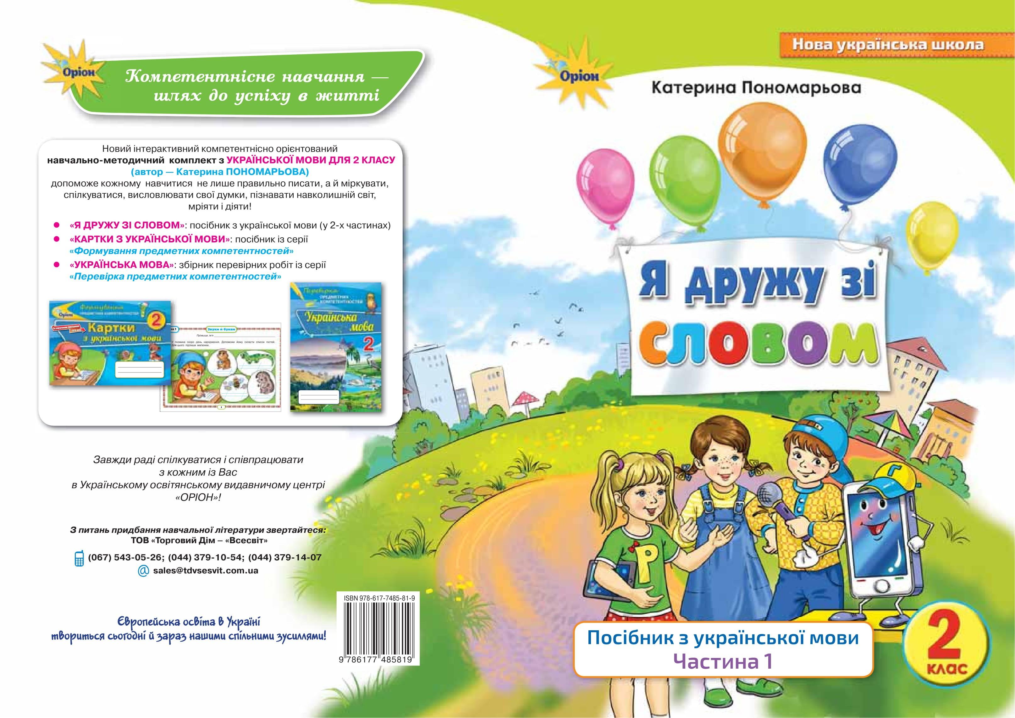 Пономарьова Я дружу зі словом 2 клас Посібник з української мови Ч2