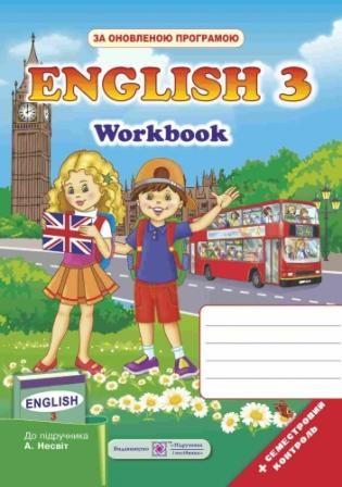 ПіП Англійська мова 3 клас робочий зошит (До підруч. Несвіт)