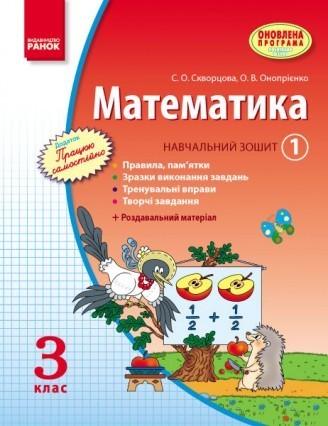 Математика 3 клас Навчальний зошит 1 частина
