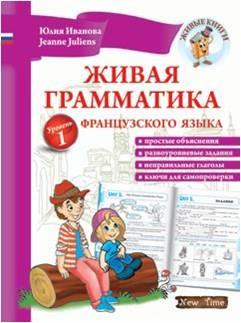 Жива граматика французької мови (російською)