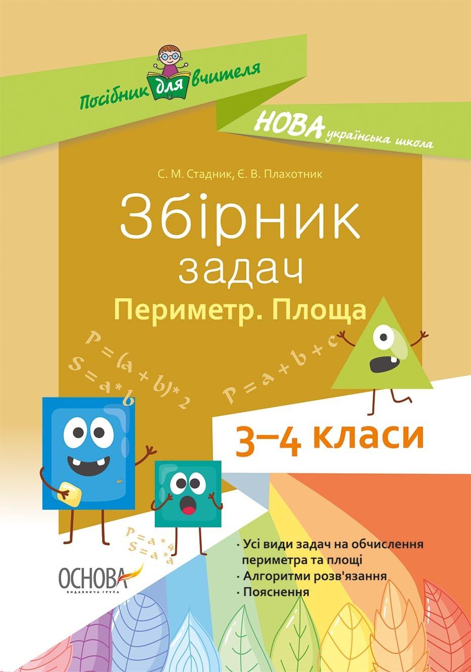 Збірник задач Периметр Площа 3–4 класи