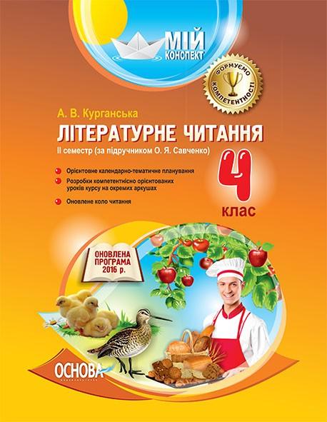 Мій конспект Літературне читання 4 клас 2 семестр за підручником Савченко