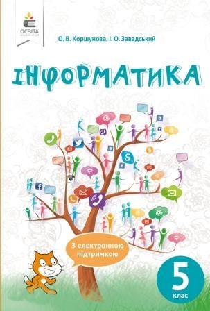 Коршунова Інформатика 5 клас Підручник Нова програма