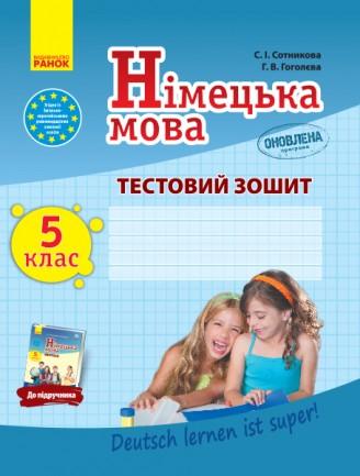 Німецька мова 5(5) клас Зошит для контролю рівня знань Оновлена програма