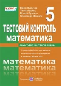Математика 5 клас Тестовий контроль
