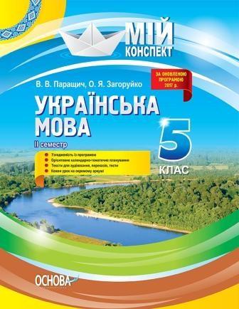 Українська мова 5 клас IІ семестр Оновлена програма 2017