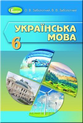 Українська мова 6 клас Заболотний В.В. НЕМАЄ В НАЯВНОСТІ