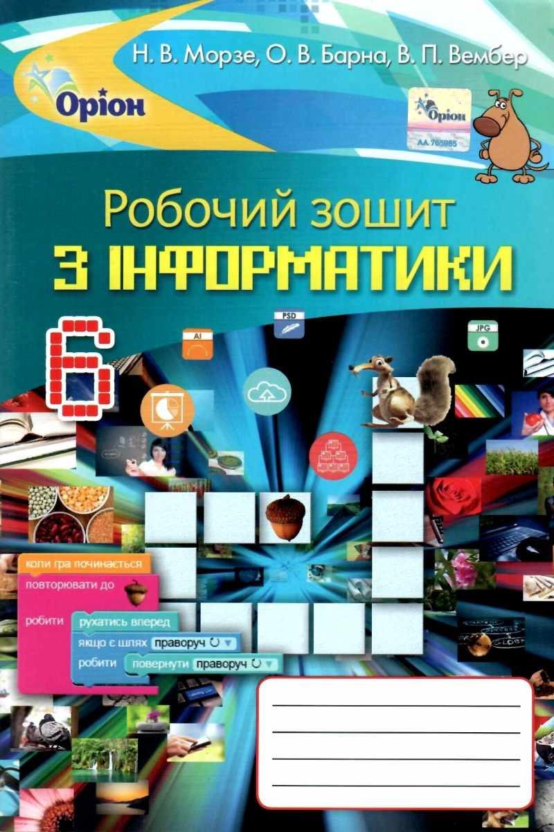 Морзе 6 клас Робочий зошит з інформатики