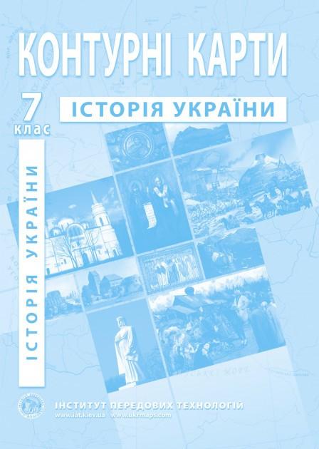 Контурна карта Історія України для 7 класу ІПТ
