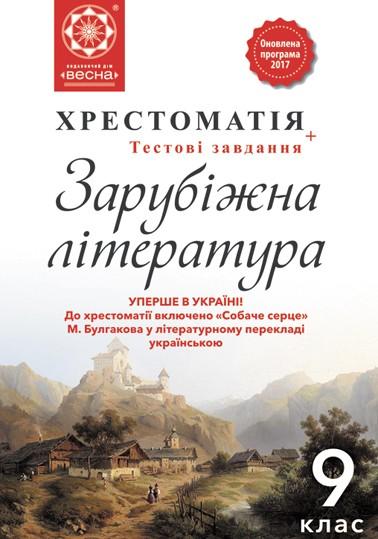 Зарубіжна література 9 клас Хрестоматія Оновлена програма 2017