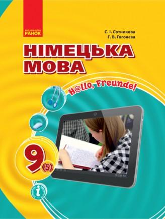 Підручник  Німецька  мова  9 клас  Сотникова