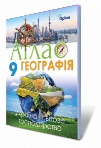 Географія 9 клас Атлас Україна і світове господарство