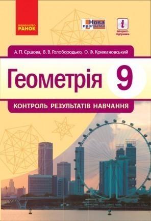 Геометрія 9 клас Контроль результатів навчання Єршова