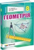 """Мерзляк Геометрія 8 клас Підручник """"Гімназія"""""""