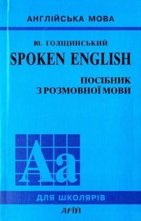 Голіцинський Spoken English Посібник з розмовної мови