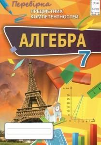 Алгебра 7 клас Перевірка предметних компетентностей