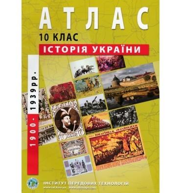 Атлас з історії України 1900-1939 рр 10 клас