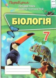 Біологія 7 клас Перевірка предметних компетентностей