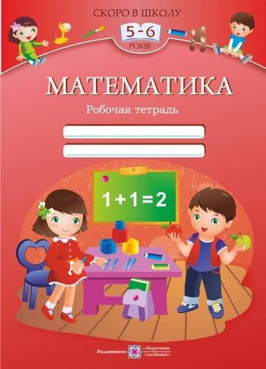 Математика Рабочая тетрадь для детей 5–6 лет