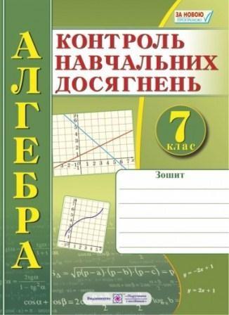 Зошит для контролю навчальних досягнень з алгебри 7 клас