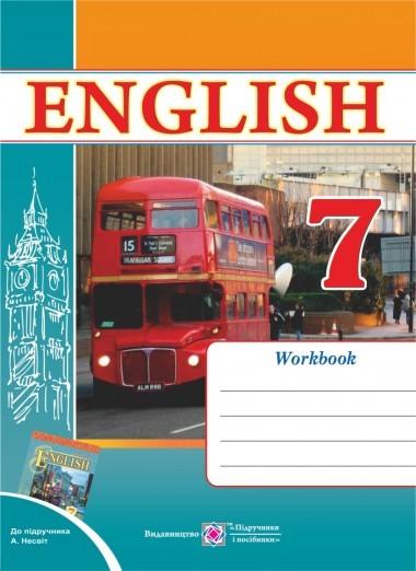Робочий зошит з англійської мови 7 клас (До підруч. Несвіт А.)