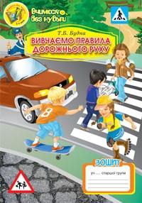 Вивчаємо правила дорожнього руху Зошит-посібник