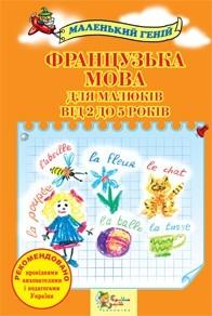 Французська мова для малюків від 2 до 5 років