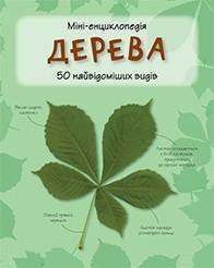 Дерева Міні-енциклопедія