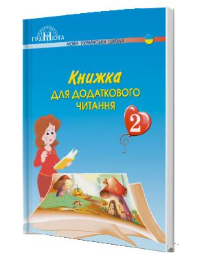 Книжка для додаткового читання 1 клас НУШ 2018 2 частина