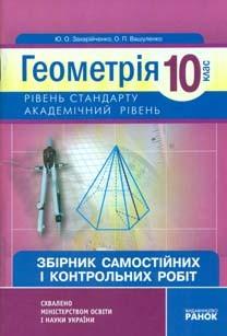 Геометрія. 10 клас. Збірник задач для самостійних і контрольних робіт. Рівень стандарту.