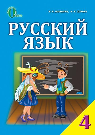 Лапшина 4 клас Російська мова Підручник