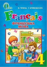Освіта Французька мова 4 клас