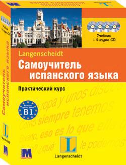 Самоучитель испанского языка Практический курс + 4CD