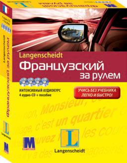 Французька  за кермом + 4 CD ( російською)