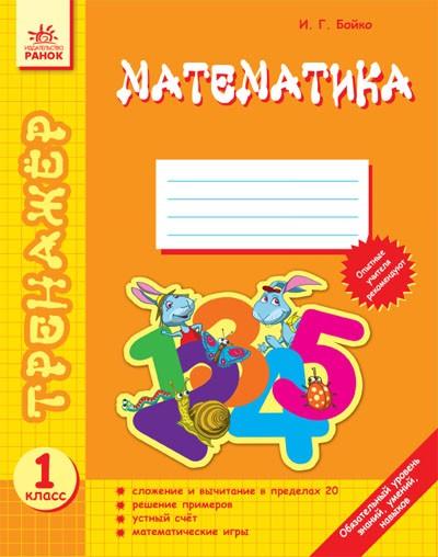Тренажер Математика 1 класс