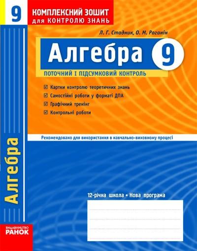 Алгебра 9 клас Комплексний зошит для контролю знань