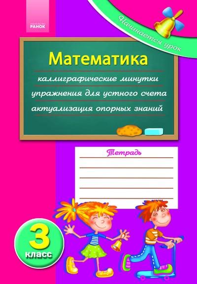 Начинается урок Математика 3 класс