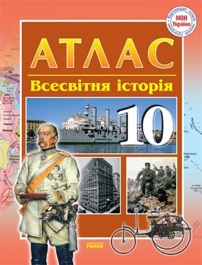 Атлас - шаблон Всесвітня історія 10 клас Ранок