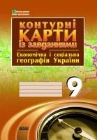 Економічна і соціальна географія України. 9 клас: Контурні карти із завданнями