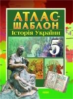 Атлас-шаблон Історія України для 5 класу Нова програма