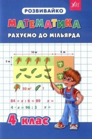 Розвивайко  Математика  Рахуємо до мільярда 4 клас